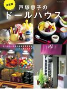 決定版 戸塚恵子のドールハウス(Handmade Series)