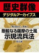 <戦国時代と剣術>剛毅なる薩摩の士風 示現流兵法(歴史群像デジタルアーカイブス)