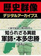 <徳川家康と戦国時代>知られざる異能 軍師・本多忠勝(歴史群像デジタルアーカイブス)