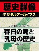 <徳川家と江戸時代>春日の局と乳母の歴史(歴史群像デジタルアーカイブス)