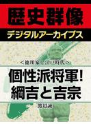 <徳川家と江戸時代>個性派将軍!綱吉と吉宗(歴史群像デジタルアーカイブス)