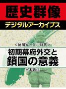 <徳川家と江戸時代>初期幕府外交と鎖国の意義(歴史群像デジタルアーカイブス)