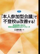 【期間限定価格】「本人参加型会議」で不登校は改善する!