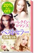 ★2009年販売トップ3★ハーレクイン・ロマンス ベストセラー3作セット(ハーレクイン・デジタルセット)