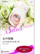 心の花嫁(ハーレクイン・セレクト)