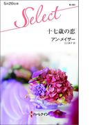十七歳の恋(ハーレクイン・セレクト)