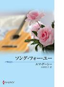 ソング・フォー・ユー(ハーレクイン・プレゼンツ作家シリーズ別冊)