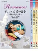 ハーレクイン・ロマンスセット18(ハーレクイン・デジタルセット)