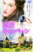 恋愛キャンペーン(ハーレクイン・プレゼンツ作家シリーズ別冊)