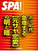 SPA!文庫30~40代 急増する[元サヤ恋愛]の明と暗(SPA!BOOKS)