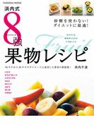 浜内式8強果物レシピ(扶桑社MOOK)