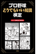 プロ野球どうでもいい知識検定(扶桑社BOOKS)