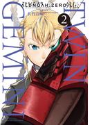 ALDNOAH.ZERO外伝 TWIN GEMINI 2巻(まんがタイムKRコミックス)