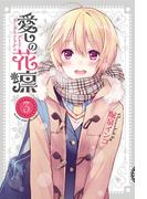 愛しの花凛 3巻(まんがタイムKRコミックス)