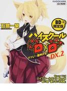 ハイスクールD×D BD付限定版 DX.2 マツレ☆龍神少女! (富士見ファンタジア文庫)(富士見ファンタジア文庫)