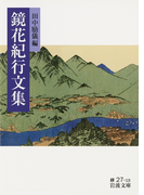 鏡花紀行文集(岩波文庫)