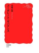 コーポレート・ガバナンス(岩波新書)