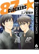 87CLOCKERS 6(ヤングジャンプコミックスDIGITAL)
