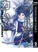 ゴールデンカムイ 2(ヤングジャンプコミックスDIGITAL)