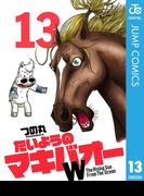 たいようのマキバオーW 13(ジャンプコミックスDIGITAL)