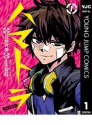 ハマトラ THE COMIC 1(ヤングジャンプコミックスDIGITAL)