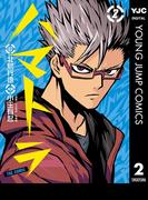 ハマトラ THE COMIC 2(ヤングジャンプコミックスDIGITAL)