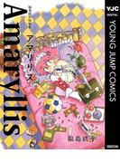 福島鉄平短編集 アマリリス(ヤングジャンプコミックスDIGITAL)
