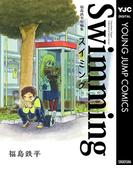 福島鉄平短編集 スイミング(ヤングジャンプコミックスDIGITAL)