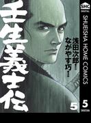 壬生義士伝 5(集英社ホームコミックスDIGITAL)