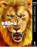 ヤスミーン 1(ヤングジャンプコミックスDIGITAL)