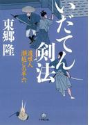 いだてん剣法 渡世人 瀬越しの半六(小学館文庫)(小学館文庫)