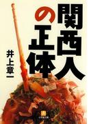 関西人の正体(小学館文庫)(小学館文庫)