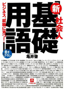 社会人 「新基礎用語」(小学館文庫)(小学館文庫)