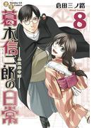 書生葛木信二郎の日常 8(サンデーGXコミックス)