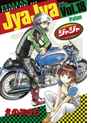 ジャジャ 18(サンデーGXコミックス)