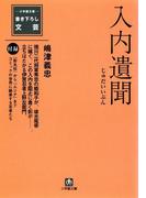 入内遺聞(小学館文庫)(小学館文庫)