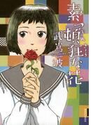 素っ頓狂な花(IKKI コミックス)