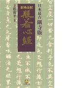 日本最古 隅寺版 紺地金泥般若心経(小学館文庫)(小学館文庫)