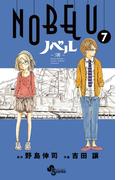 NOBELU-演- 7(少年サンデーコミックス)