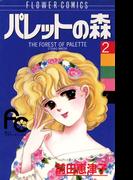 パレットの森 2(フラワーコミックス)