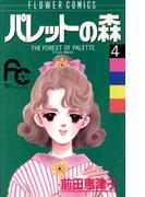 パレットの森 4(フラワーコミックス)
