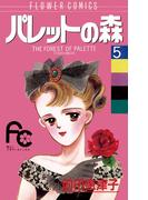パレットの森 5(フラワーコミックス)