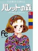 パレットの森 6(フラワーコミックス)