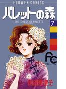 パレットの森 7(フラワーコミックス)