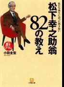 松下幸之助翁 82の教え(小学館文庫)(小学館文庫)