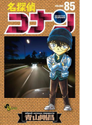 名探偵コナン 85(少年サンデーコミックス)