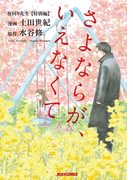 夜回り先生 特別編(IKKI コミックス)