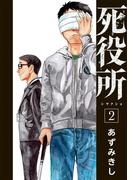 死役所 2巻(バンチコミックス)