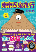 東京百鬼夜行 1巻(バンチコミックス)