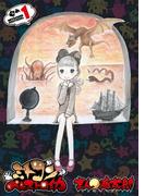 ミトコンペレストロイカ 1巻(バンチコミックス)